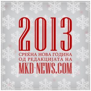 Среќна-Нова-година-MKD-news