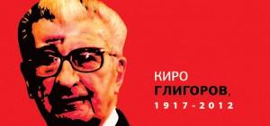kiro-gligorov