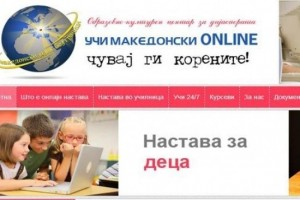 sajt makedonski