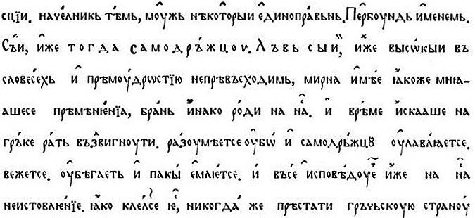 pismo makedonci