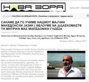 makedonci vo grcija