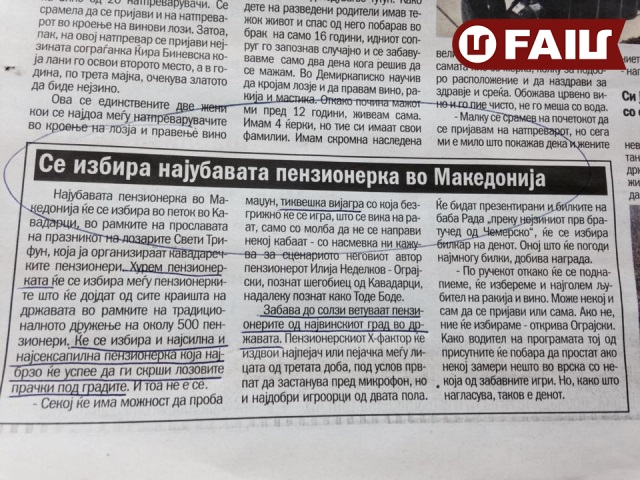 fail-mk-mediumi-penzionerski_perverzii