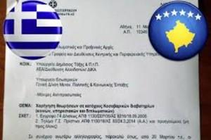 grcija kosovo