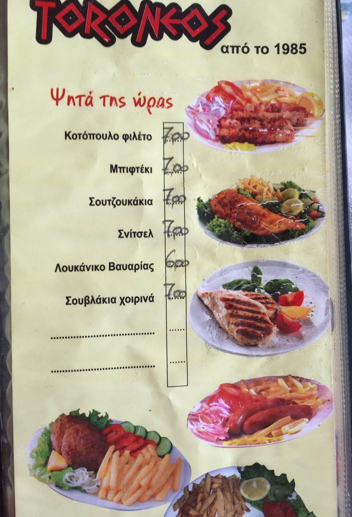 greek-restoran-hrana-foodceni-02