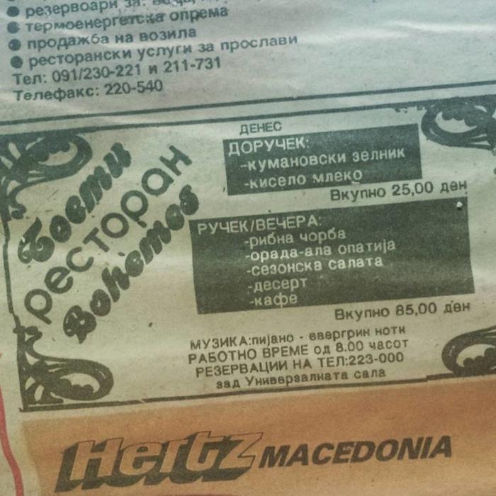 oglas_1994