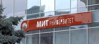 mit-univerzitet
